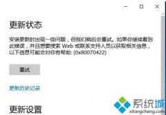 萝卜家园win7系统更新出现0X80070422错误代码的解决方法