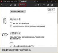 萝卜家园win7系统全新Edge浏览器不流畅的解决方法